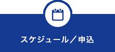 スケジュール/申込