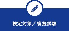 検定対策/模擬試験
